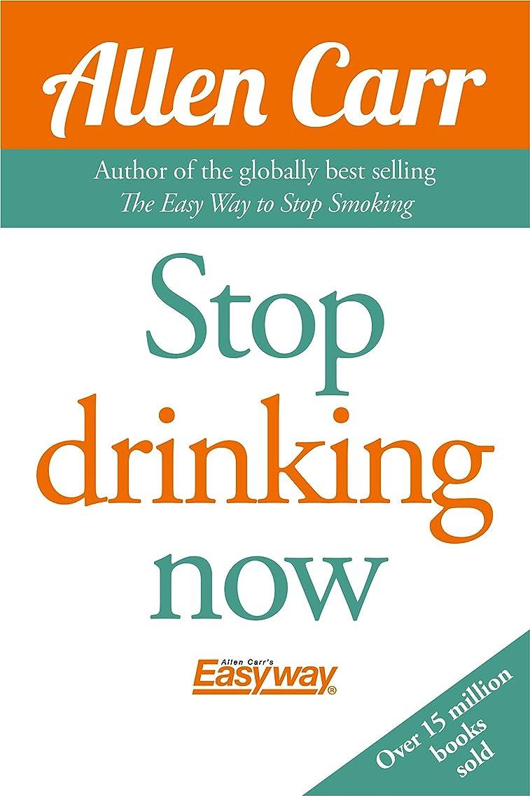 問い合わせ高く砂のStop Drinking Now (English Edition)