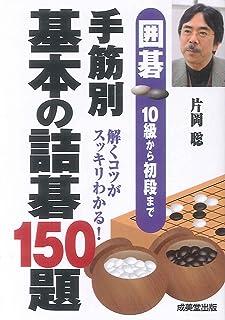 囲碁 10級から初段まで 手筋別 基本の詰碁150題