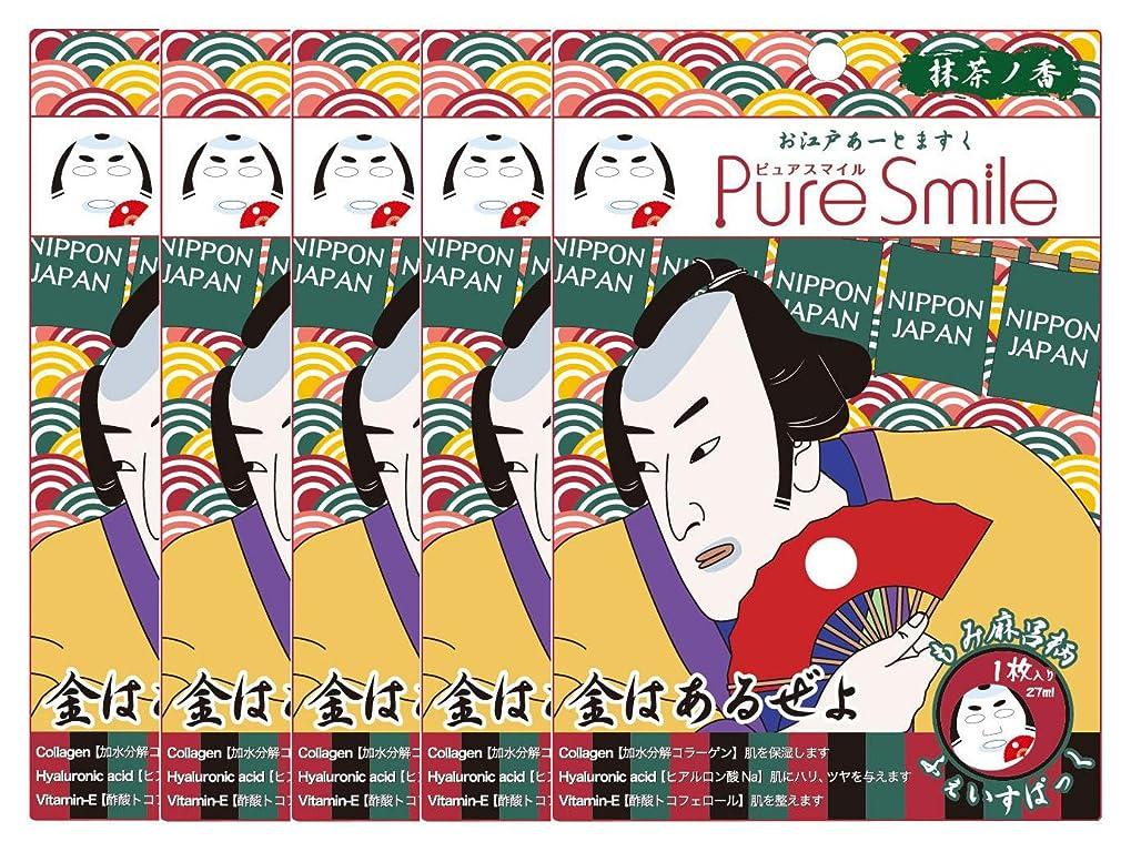 解決守る仲間ピュアスマイル お江戸アートマスク もみ麻呂 ART02 1枚入 ×5セット