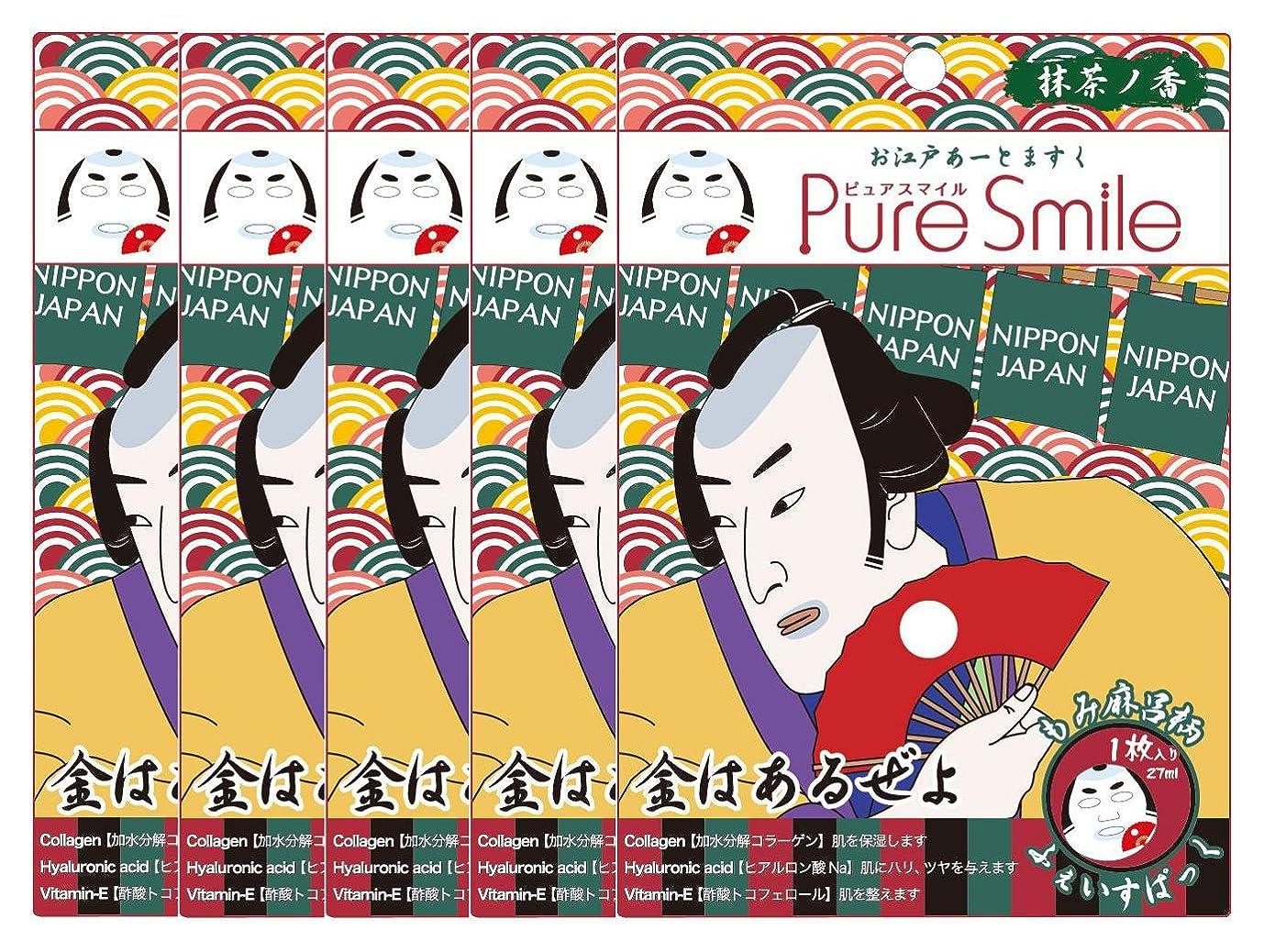 危険区別するピザピュアスマイル お江戸アートマスク もみ麻呂 ART02 1枚入 ×5セット