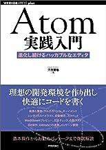 表紙: Atom実践入門──進化し続けるハッカブルなエディタ WEB+DB PRESS plus | 大竹 智也