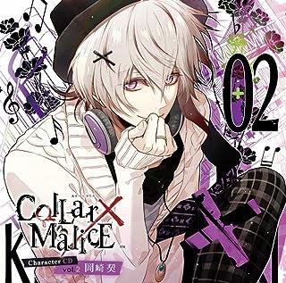 Collar×Malice Character CD vol.2 岡崎 契