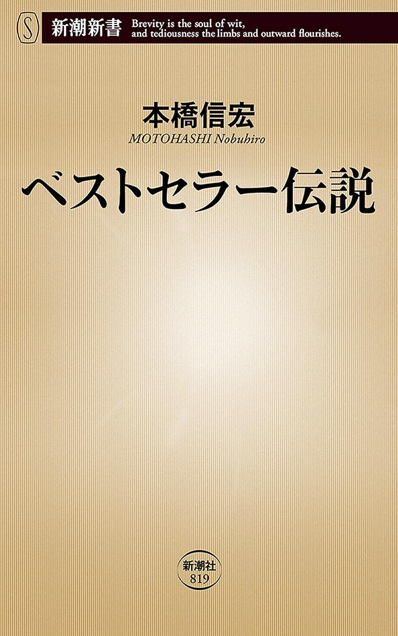 肉屋平和ピジンベストセラー伝説(新潮新書)