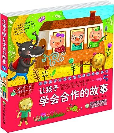 培养孩子好品质的世界经典故事书5:让孩子学会合作的故事