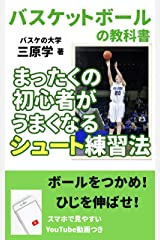 【バスケの教科書】まったくの初心者がうまくなるシュート練習法 (バスケの大学) Kindle版