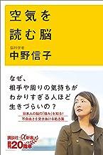 表紙: 空気を読む脳 (講談社+α新書)   中野信子