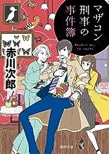 表紙: マザコン刑事の事件簿 (徳間文庫) | 赤川次郎