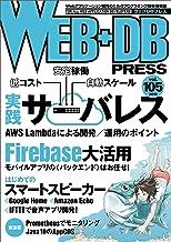 表紙: WEB+DB PRESS Vol.105   WEB+DB PRESS編集部