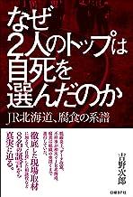 表紙: なぜ2人のトップは自死を選んだのか | 吉野 次郎
