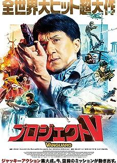 プロジェクトV(通常版)DVD