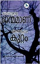 ഞങ്ങളുടെ ജന്മമാണ് ഞങ്ങളുടെ കുറ്റം (Malayalam Edition)
