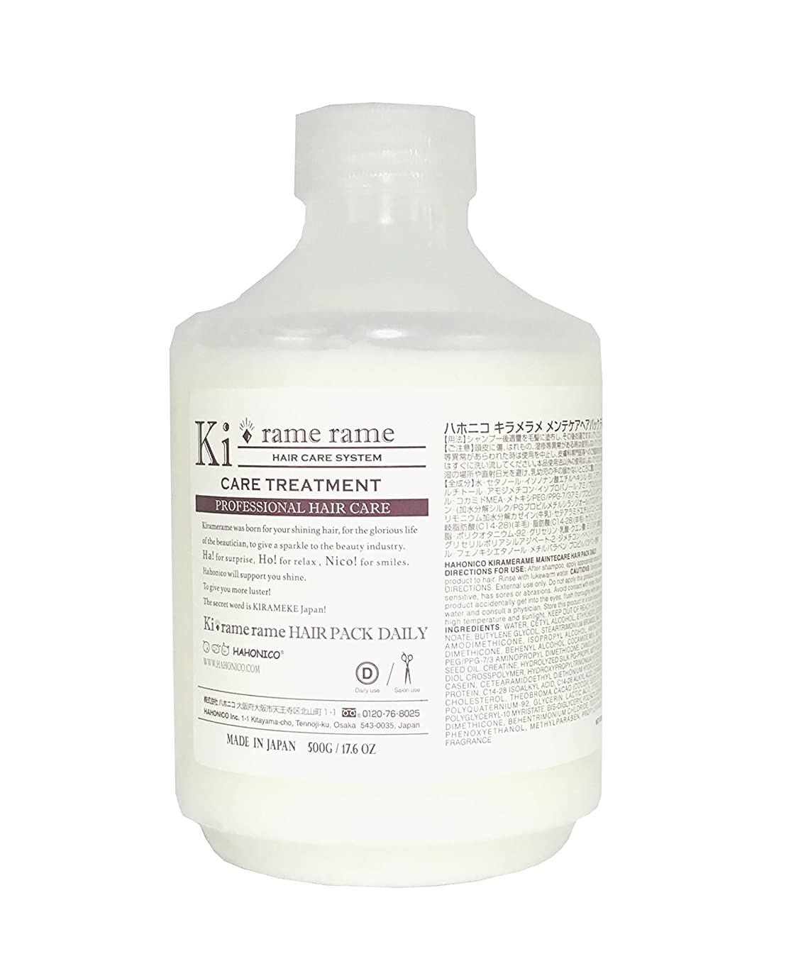 化学薬品ネコアサートハホニコ キラメラメ メンテケアヘアパックデイリー 500g