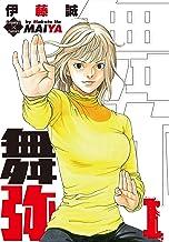 舞弥 1 (エンペラーズコミックス)