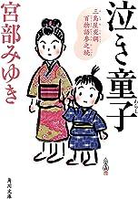表紙: 泣き童子 三島屋変調百物語参之続 (角川文庫)   宮部 みゆき