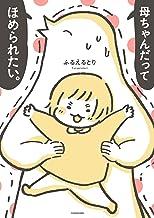 表紙: 母ちゃんだってほめられたい。 (中経☆コミックス) | ふるえるとり
