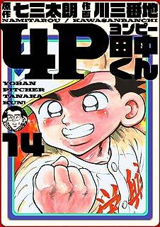 4P田中くん 14巻