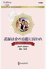 花嫁は金の鳥籠に囚われ 愛なきウエディングベル Ⅰ (ハーレクイン・ロマンス) Kindle版