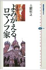 よみがえるロマノフ家 (講談社選書メチエ) Kindle版