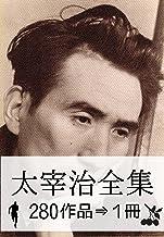 表紙: 『太宰治全集・280作品⇒1冊』 | 太宰 治