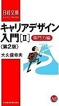 表紙: キャリアデザイン入門[II]専門力編 第2版 (日本経済新聞出版) | 大久保幸夫