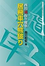 表紙: 西川流振り飛車 居飛車穴熊破り | 西川 和宏