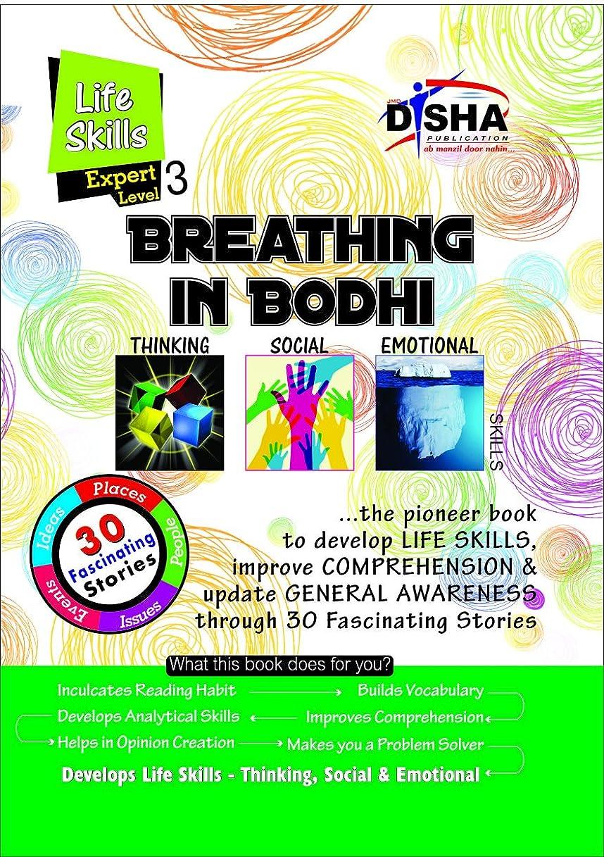 留め金請求追放するBreathing in Bodhi - the General Awareness/ Comprehension book - Life Skills/ Level 3 for the experts (English Edition)