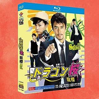 ドラゴン桜 Blu-ray BOX 完全版 阿部寛 dvd 長谷川京子 DVD 全11話を収録した2枚組Blu-ray 日本のテレビシリーズ