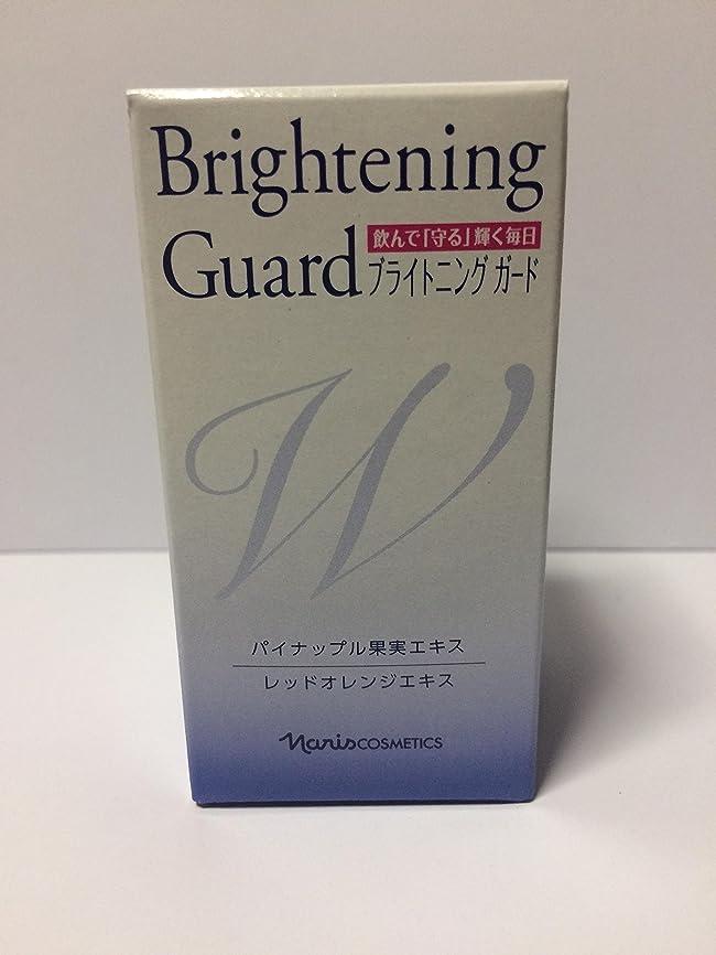 関税乱用子音ナリス ブライトニングガード(90粒)