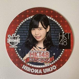 運上弘菜 HKT48 栄光のラビリンス 6周年記念 AKB48カフェ&ショップ限定 ランダム 全54種 コースター...