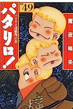 表紙: パタリロ! 49 (白泉社文庫) | 魔夜峰央