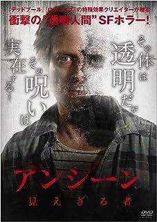 アンシーン/見えざる者 [DVD]