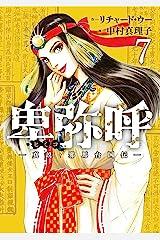 卑弥呼 -真説・邪馬台国伝-(7) (ビッグコミックス) Kindle版