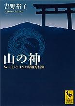表紙: 山の神 易・五行と日本の原始蛇信仰 (講談社学術文庫) | 吉野裕子
