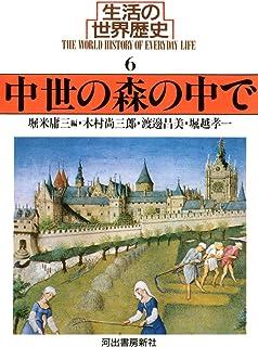 生活の世界歴史〈6〉中世の森の中で (河出文庫)