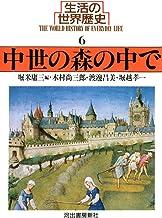 表紙: 生活の世界歴史〈6〉中世の森の中で (河出文庫) | 木村尚三郎