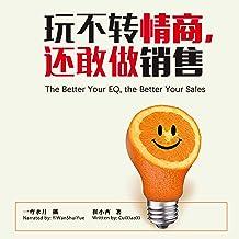 玩不转情商,还敢做销售 - 玩不轉情商,還敢做銷售 [The Better Your EQ, the Better Your Sales]