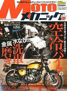 Motoメカニック 2011年 04月号 [雑誌]
