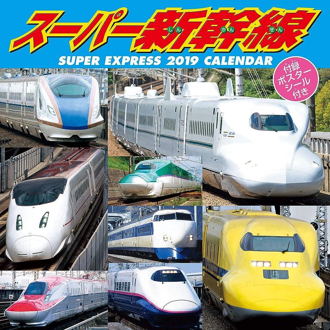 二度責ラテントライエックス スーパー 新幹線 2019年 祝日訂正シール付き カレンダー CL-401 壁掛け 60×30cm