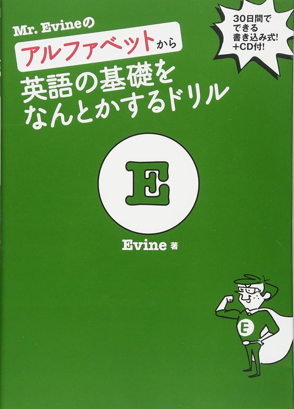 ナビゲーション資本主義おとこ【CD付】 Mr.Evineのアルファベットから英語の基礎をなんとかするドリル (Mr. Evine シリーズ)