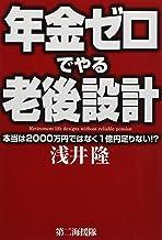年金ゼロでやる老後設計―本当は2000万円ではなく1億円足りない!?