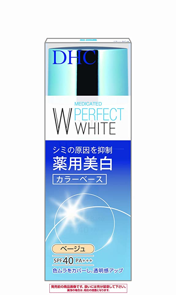 肥満一流中にDHC薬用PWカラーベースベージュ30g
