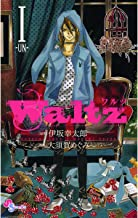 表紙: Waltz(1) (ゲッサン少年サンデーコミックス) | 大須賀めぐみ