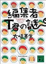 表紙: 編集者T君の謎 (講談社文庫)   大崎善生
