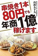 表紙: 串焼き1本80円でも年商1億稼げます | 内山九十九