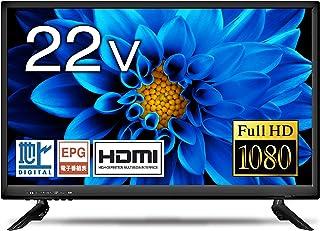 ASTON 22v型 液晶テレビ フルHD FHD TV 地上デジタル液晶 地デジ 22インチ 【3年保証 安心の国内サポート/FHD/外付けHDD録画対応】20V型 24V型