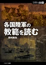 表紙: 各国陸軍の教範を読む | 田村 尚也