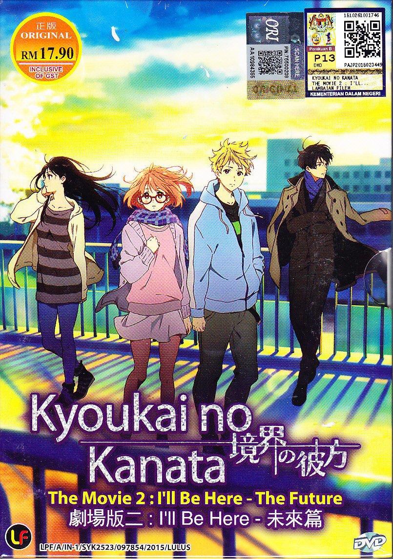 Kyoukai No Kanata Movie