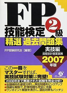 FP技能検定2級精選過去問題集 実技編 資産設計提案業務〈2007年版〉