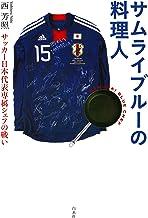 表紙: サムライブルーの料理人 : サッカー日本代表専属シェフの戦い | 西芳照