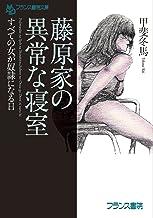 表紙: 藤原家の異常な寝室 すべての女が奴隷になる日   甲斐 冬馬